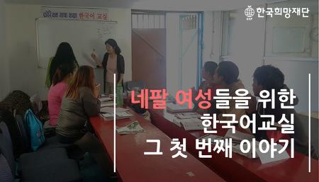 #월드프렌즈 #NGO해외봉사 #네팔 #여성 #한국어 #교육 #한국희망재단