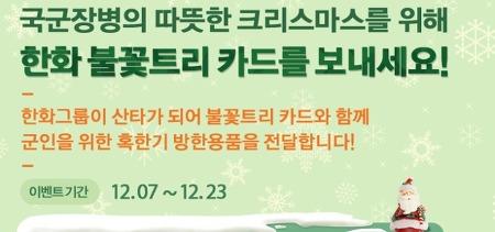 [한화 불꽃트리 캠페인] 지금, 추운 겨울 고생하는 국군장병을 위해 응원의 메시지를 남겨주세요!