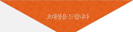 (마감) 짱구네가족 티스토리 초대장 배포!