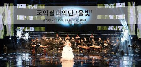 [남이섬/공연] 국악실내악단 '율빛'