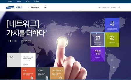 통합 삼성물산 홈페이지 새 단장