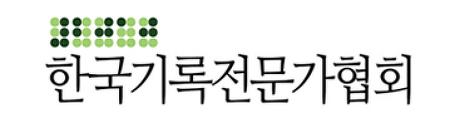 한국기록전문가협회장-국가기록원장 간담회 결과 보고