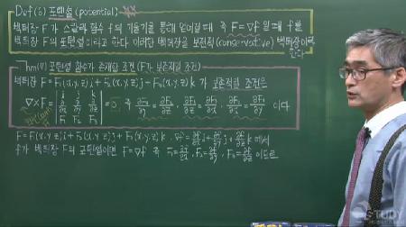 공업수학, 공대수학 - 포텐셜 함수