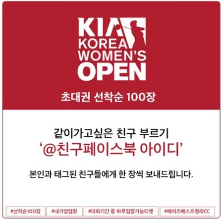 한국여자오픈 2017, 초대권 받는 방법 소개