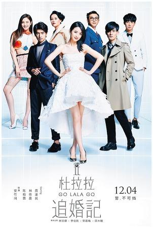 영화로 공부하는 중국어 ▶ 두라라추혼기(杜拉拉追婚记)