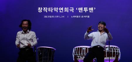 [남이섬/공연] 창작타악연희극 '맨투맨'