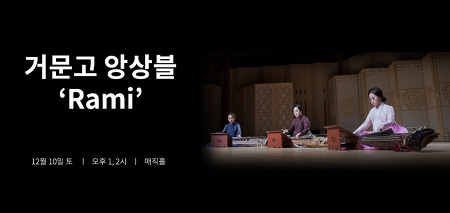 [남이섬/공연] 거문고 앙상블 'Rami'