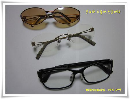▩ 세 개의 안경, 안과 정기검진 / 선글래스, 미러 타입 선글라스, 무테 안경, 뿔테 안경, 렌즈와 프레임, 안경 알과 테,  금테, 금 도금 테, 플라스틱 테, 정기 건강검진, 안경1001, 1001안경