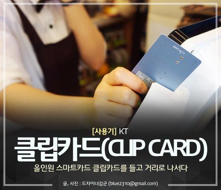 올인원 스마트카드 클립카드 사용해보니