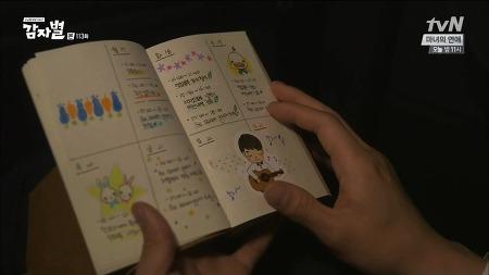 노민혁이 생각하는 선물의 가치 - tvN 감자별 2013QR3 113화