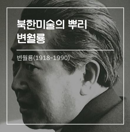 북한 미술의 뿌리 변월룡