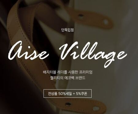 aise village 전상품 50% 세일