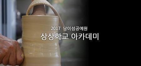 [남이섬 / 체험] 2017 남이섬공예원 상상아카데미 모집