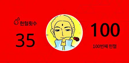 헌혈프로젝트 35회