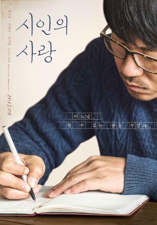 [포토] 영화 '시인의 사랑'의 배우, 양익준 x 전혜진 x 정가람