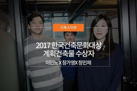 2017 한국건축문화대상 계획건축물 수상자, 이민노&장가영&정민채