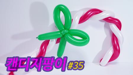 풍선아트 캔디지팡이 만들기 #35  (동영상포함)