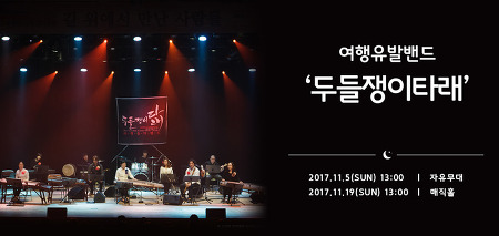 [남이섬/공연] 여행유발 밴드 '두들쟁이타래'