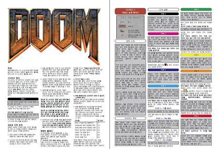 Doom: Baordgame 한글 시나리오 + 캐릭터 참조 시트