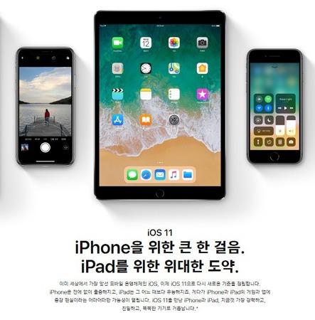 아이폰 iOS 11 업데이트 및  지원기기 알아보기
