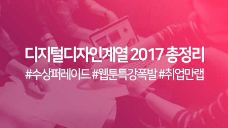 시각디자인과 2017 학생활동 총정리 뉴스!
