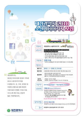 2018 대전광역시 소셜미디어기자(제9기) 모집! 능력자들 모여라~
