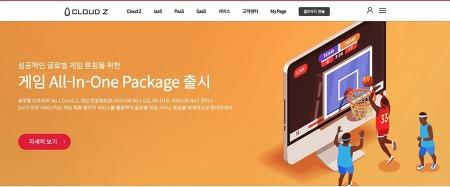 성공적인 글로벌 게임 론칭을 위한 클라우드 서비스, Cloud Z All-in-One Package 알아보기