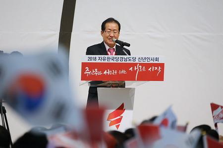홍준표 당대표, 지방선거 압승을 위한 경남신년인사회