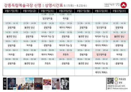 [8.17 - 8.23] 상영시간표