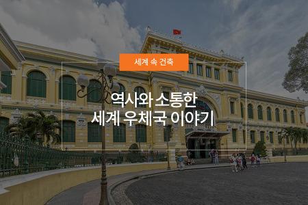 역사와 소통한 세계 우체국 이야기