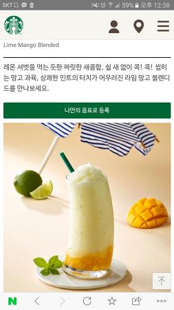 스타벅스 라임망고블렌디드 후기