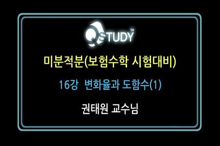 보험수학_강좌소개 : 미분적분_변화율과 도함수(1)