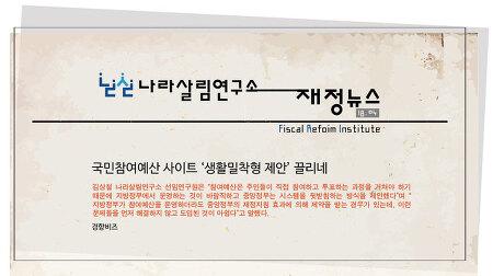 [18.04] 국민참여예산 사이트 '생활밀착형 제안' 끌리네
