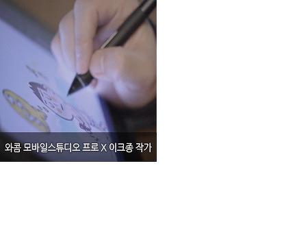 와콤 모바일스튜디오 프로 X 이크종 작가의 만남!