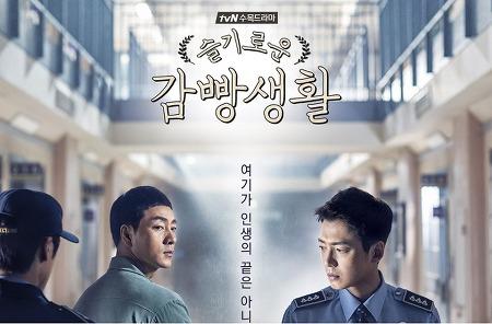 tvN 수목드라마 <슬기로운 감빵생활> 협찬 가구