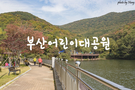 [부산 여행] 가을 단풍옷 입은 부산어린이대공원 나들이
