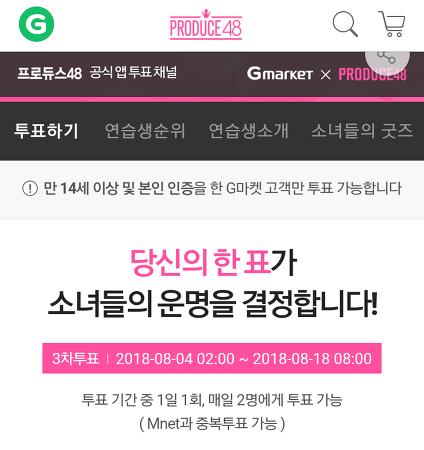 Mnet 프로듀스48 내가 매일 투표하는 두사람