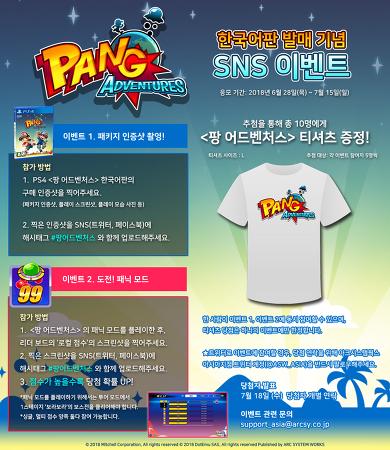 [아크시스템웍스] 팡 어드벤처스 한국어판 발매기념 SNS 이벤트 (팡 어드벤처스 티셔츠)