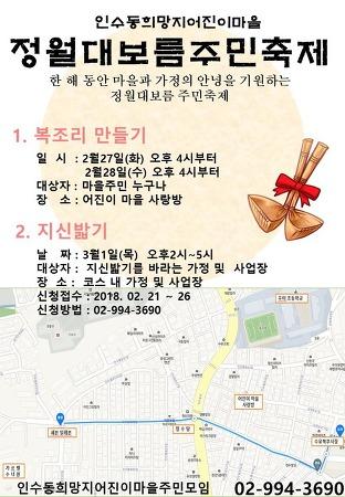 인수동 어진이마을 정월대보름 주민축제 열려 by 동네방네뉴스