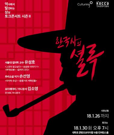 한국콘텐츠진흥원 컬처링 역발상토크콘서트 유익한 까닭