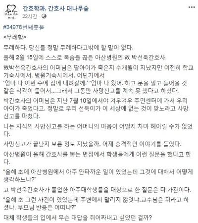 서울 아산병원 간호사 면접논란, 커뮤니티 이슈