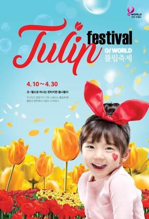 2018 대전 4월 봄 축제 행사 모아 보기
