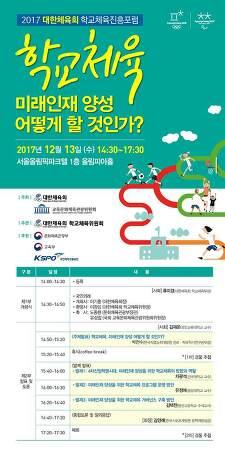 2017 대한체육회 학교체육진흥포럼 개최 by 동네방네 도봉구 체육뉴스