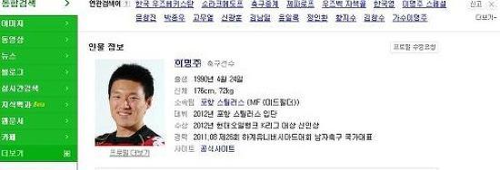 [한국VS우즈베키스탄] 2013.6.11일 경기결과!!