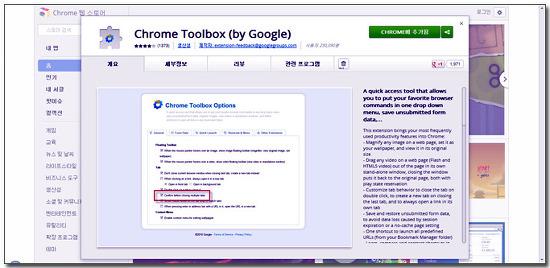 구글 크롬(chrome) X 클릭시 한꺼번에 창 닫기 해제하는 방법