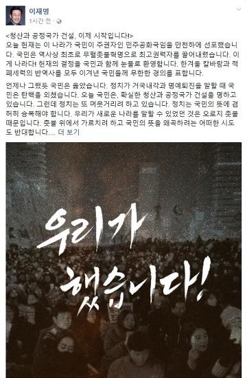 박근혜 파면,각계 반응
