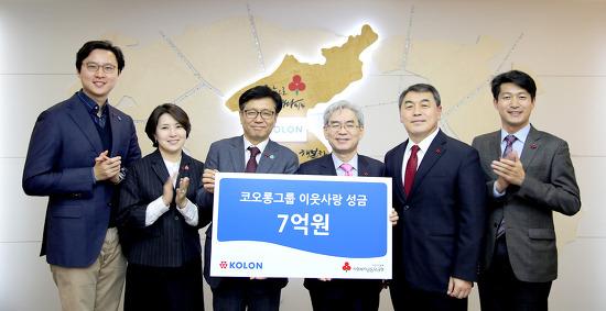 [꿈을 향한 디딤돌] 코오롱그룹, 사회복지공동모금회에 성금 7억 원 기탁