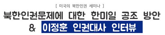 북한인권문제에 대한 한미일 공조 방안 & 이정훈 인권대사 인터뷰
