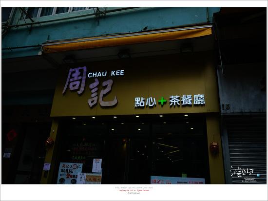홍콩 여행 - 홍콩에서 아침을 차우키 (Chau Kee) 에서 딤섬을