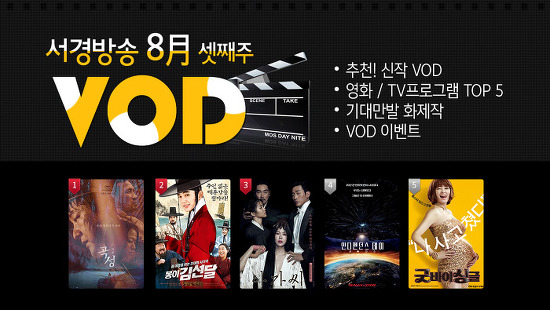 [VOD 소식] 8월 셋째주 신작VOD '빅', '미 비포 유' / 서비스예정VOD '아이스 에이지 : 지구 대충돌'